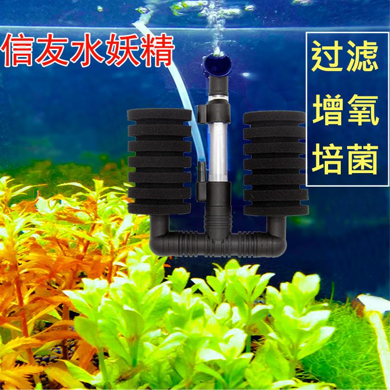 信友水妖精XY2831xy2822xy001xy002生化棉过滤器鱼缸生化棉水精