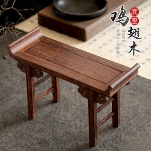 红木雕刻工艺品摆件底座鸡翅木质实木托架小供台微缩案台佛像几案