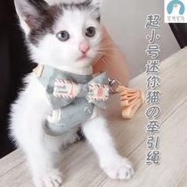 猫咪牵引绳小猫遛猫绳迷你超小防挣脱猫狗链子溜犬背带背心式牵引