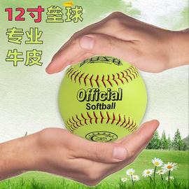 专业比赛垒球硬式牛皮垒球PU12寸PVC软式垒球练习慢垒球棒球包邮图片