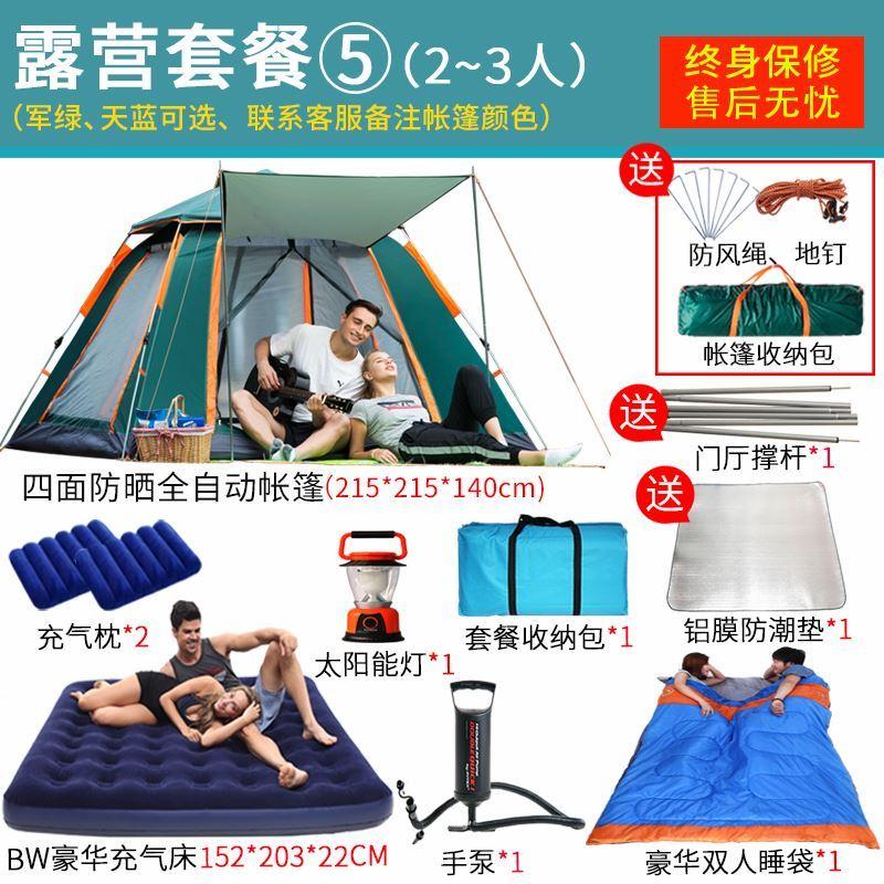 登山全自动帐篷户外防暴雨3-4人加厚防雨野营野外2室内露营装备