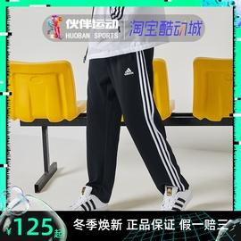 ADIDAS阿迪达斯经典三条杠运动裤束脚直筒裤休闲裤长裤卫裤 TR30P图片