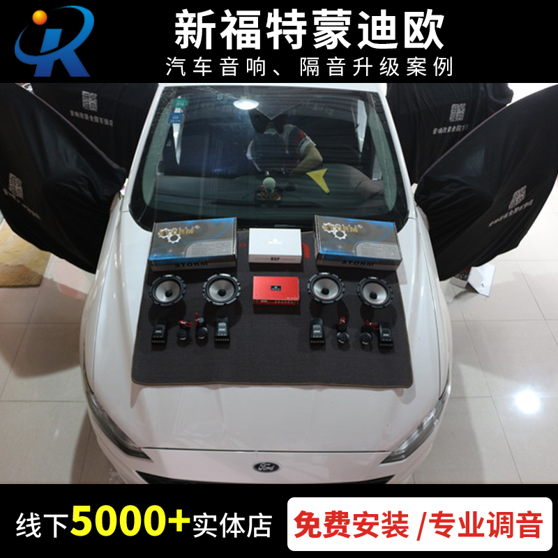 Ford Mondeo auto sound isolation front door panel storm rs165s bass speaker DSP power amplifier