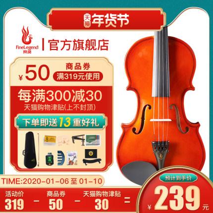凤灵小提琴 高档小提琴 手工儿童/成人初学者普及练习乐器FLV1110