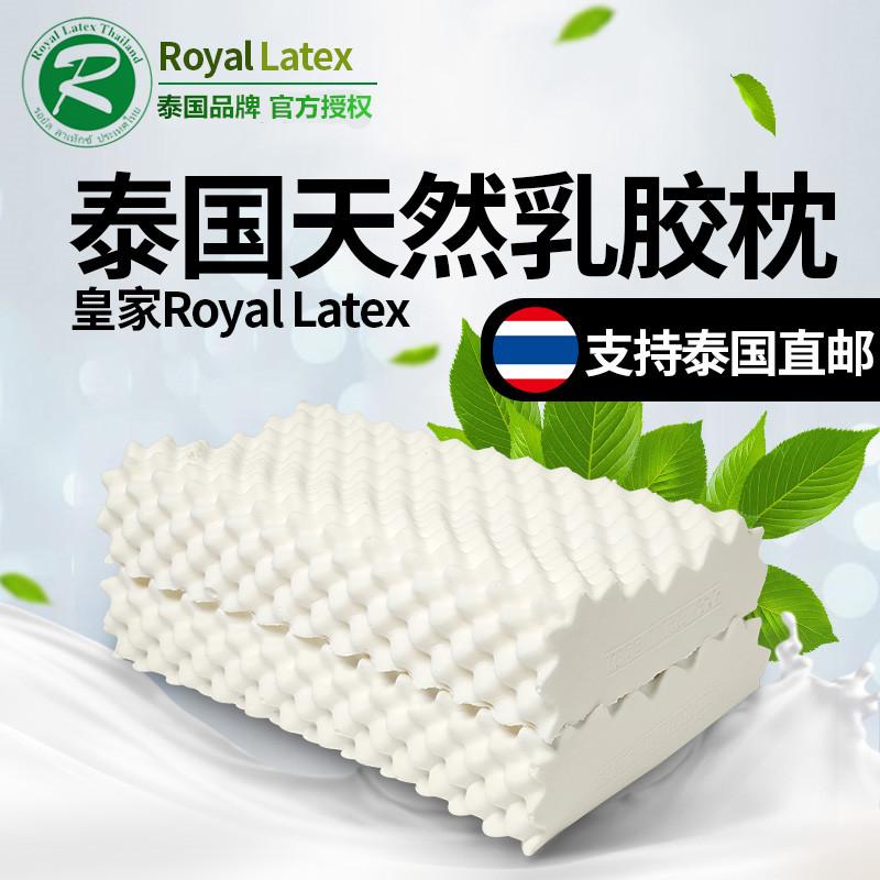 ロヤルラテックスタイ王立天然ラテックス枕原装輸入保護頚椎一対ゴム枕芯規格品