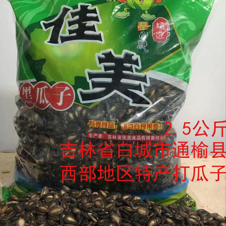 黑瓜子 咸味吉林省白城市通榆县特产!俗称打瓜籽!净重2.5公斤