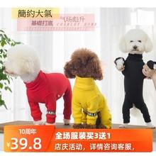 包邮0宠物服装泰迪贵宾秋冬装四脚衣高领保暖打底衫毛衣狗狗衣服