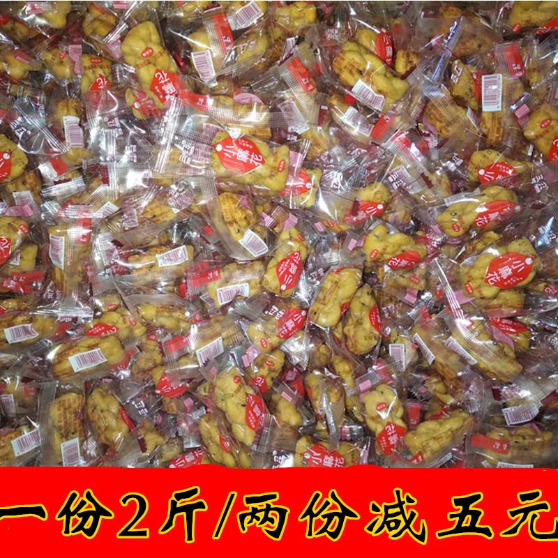 三王手工小麻花2斤香酥网红糕点年货休闲零食小包装麻花小吃