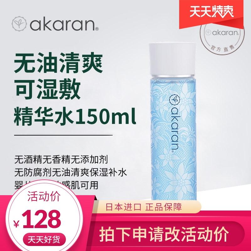 日本のAkaan多機能無添加保湿クリーム配合化粧水乳児用無シリコン化粧水150 ml