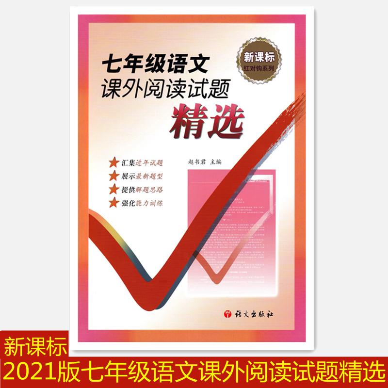 2021新版新课标系列语文试题红对钩