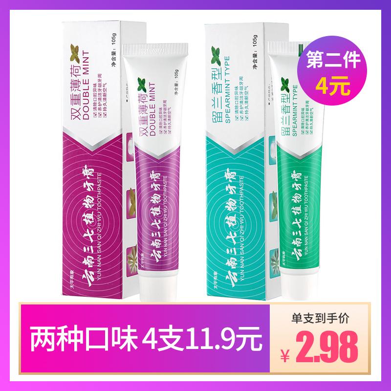 【第二件4元】三七牙膏105g*2支
