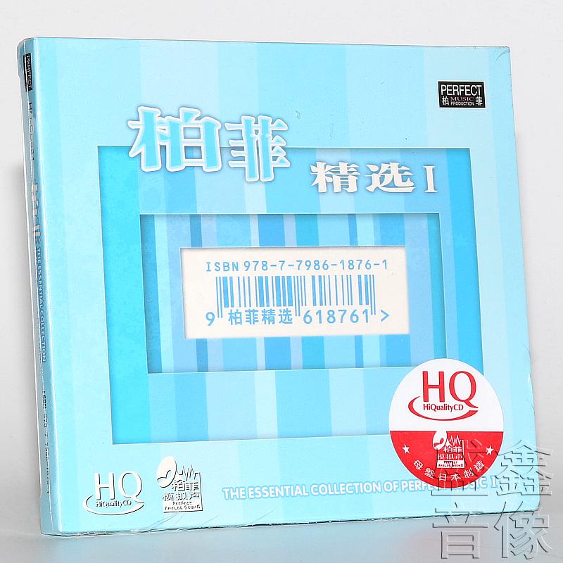 正版发烧CD碟 柏菲精选1 古璇/李烁/伽菲珈而 HQCD 1CD 柏菲唱片
