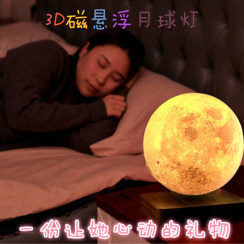 月亮创意生日礼物悬空装饰床头灯饰网红土星火星3D磁悬浮月球台灯