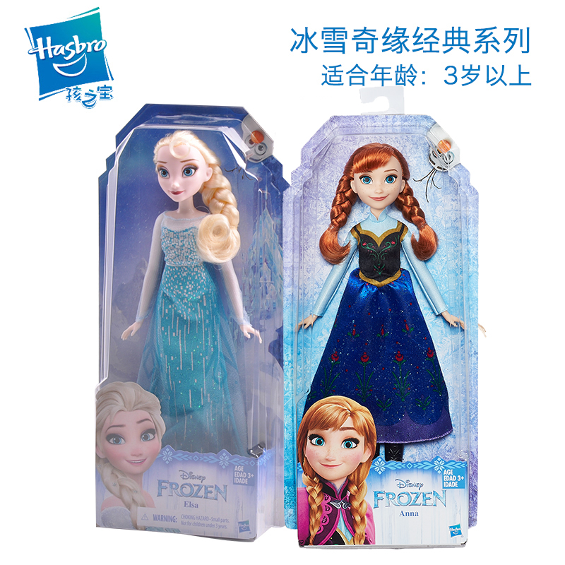 Hasbro Frozen Princess Classic Series Doll Doll Aishana Children Toy Girl Gift - Búp bê / Phụ kiện