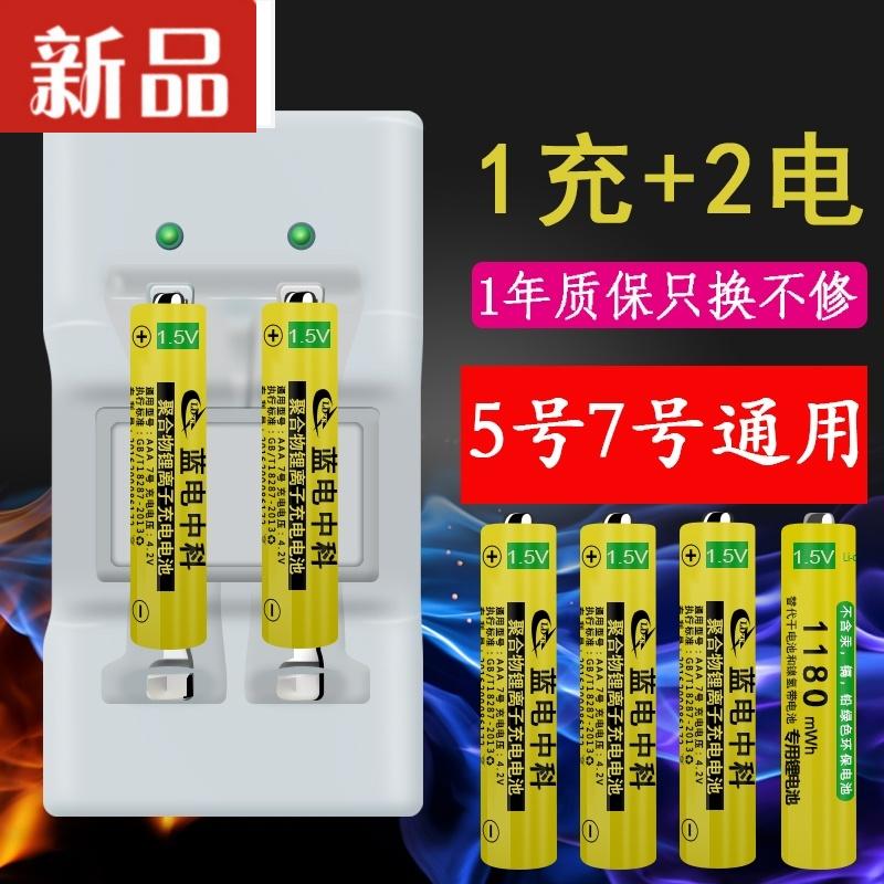 蓝电5号7号充电电池1.5v恒压AAA七号2节套装可充电大容量锂电池