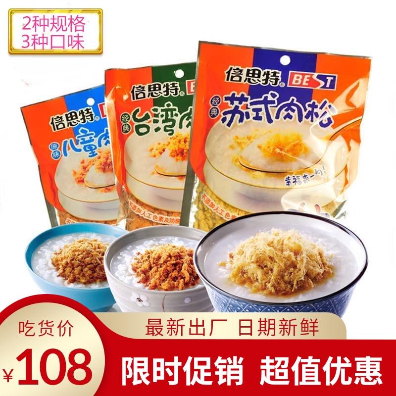 倍思特肉のとろみのある味の子供用のパイ150 g袋入り豚肉のショートケーキ栄養朝食食品佐食の間食