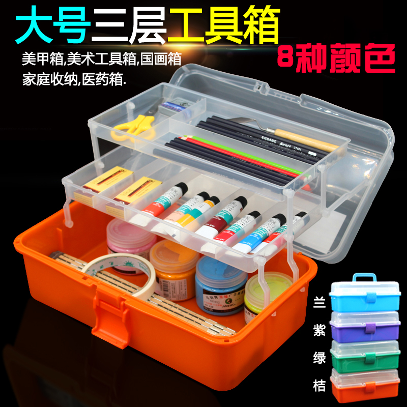 Большой размер три слой домой прекрасный техника инструментарий хранение гуашь пигмент коробка пластик прозрачный студент живопись коробка гвоздь аппаратные средства