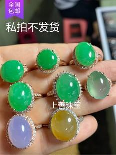 戒指A货冰种阳绿玉老坑种女款 上善珠宝9年老店缅甸天然翡翠新款