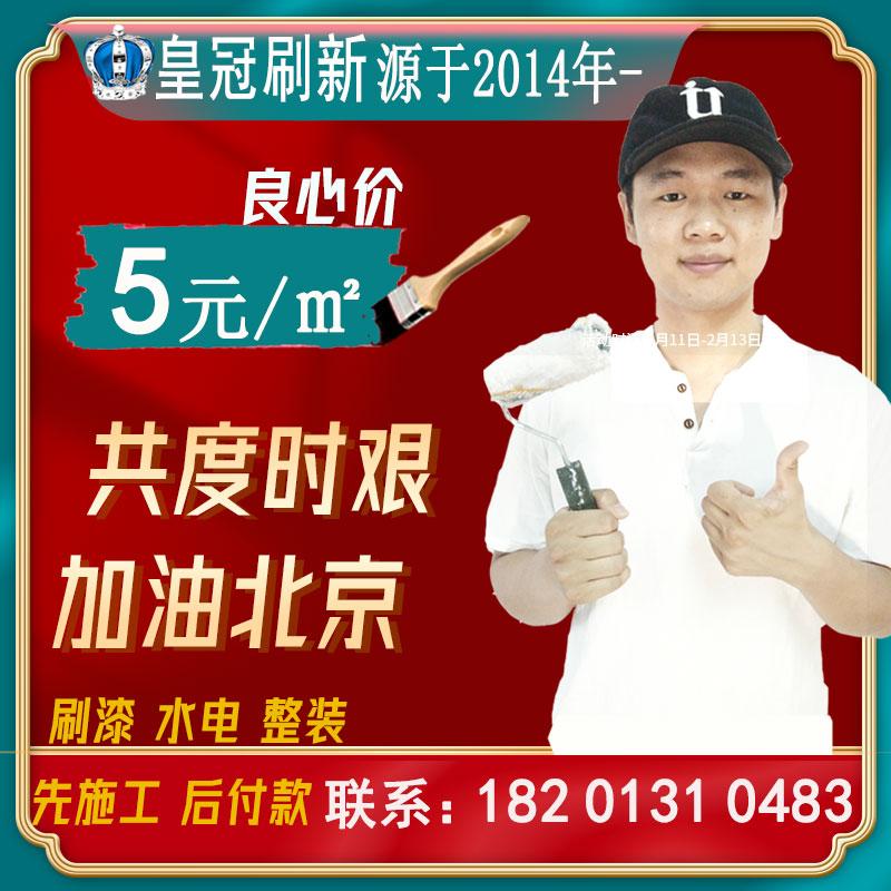 北京粉刷墙面服务刷新旧出租房翻新装修补办公室水电路改造油漆工