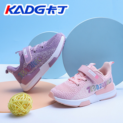 Carding spring and autumn mesh breathable children's shoes, children's flying woven sports shoes, new men's and women's children's non-slip and deodorant running shoes