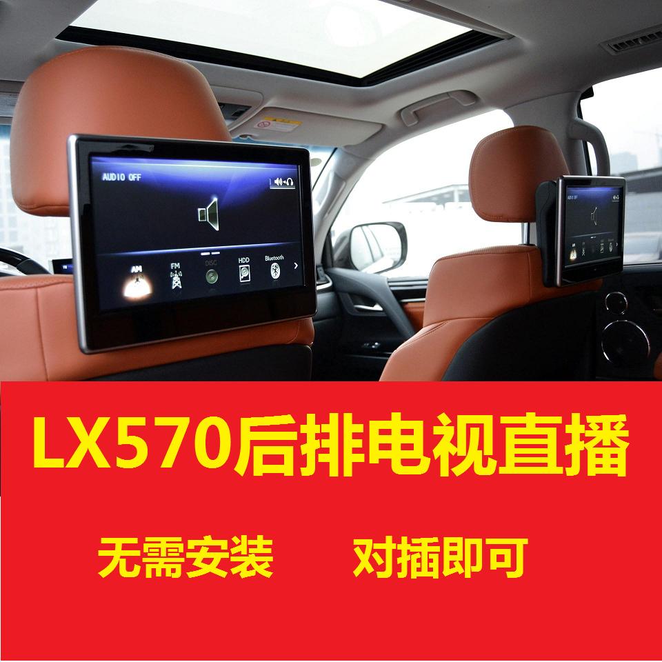 雷克萨斯lx570lm车载安卓4g模块