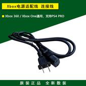 全新原装 XBOX360/XBOX ONE/XBOXONE电源线 PS4 PRO电源线 连接线