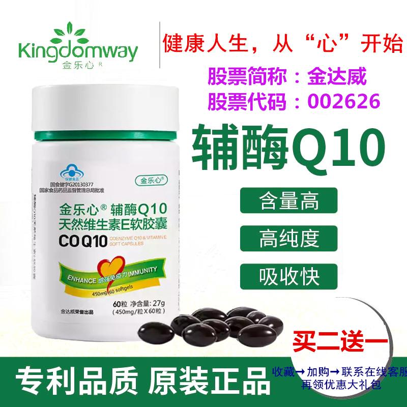 金乐心辅酶q10维生素E软胶囊中老年保健品q一10上市金达威辅酶q10