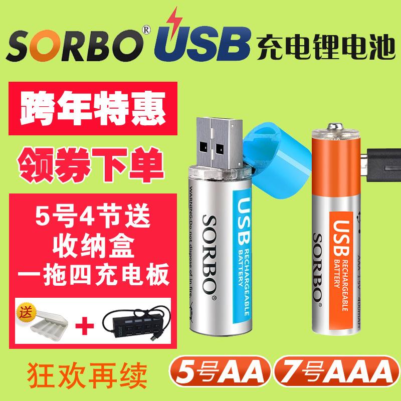 SORBO硕而博可重复充电USB电池 7号5号1.5V锂聚合物电池AAA套装
