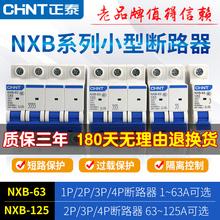 正泰空开家用空气开关断路器2P总闸开关断电保护器NXB/DZ47升级款