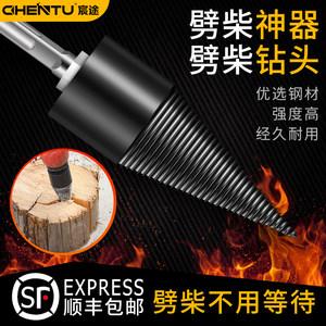 劈柴神器劈材机小型电动电锤钻头