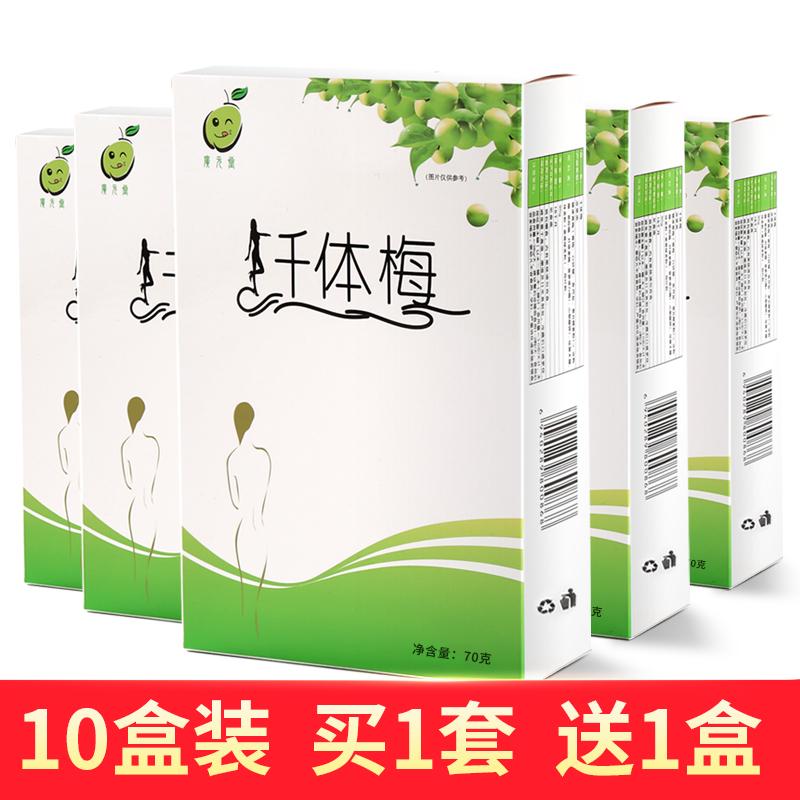 广元堂千体酵素梅梅子随便清净颜青梅果纤梅话梅不含纤体西药10盒