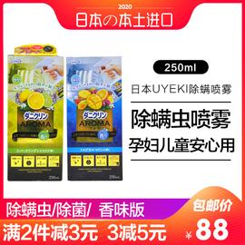 日本进口UYEKI除螨喷雾250ml除螨虫 床品 沙发除虫布艺衣物灭菌图片