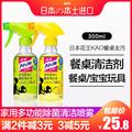 日本进口花王餐桌消毒剂玩具家居清洁 宝宝婴儿除菌清洁喷雾300ml