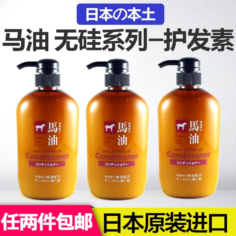 Иморт из японии медведь дикий масло смазка лошадь масло кондиционер нет кремний масло слабый кислотность увлажняющий гибкий ремонт увлажняющий 600ml