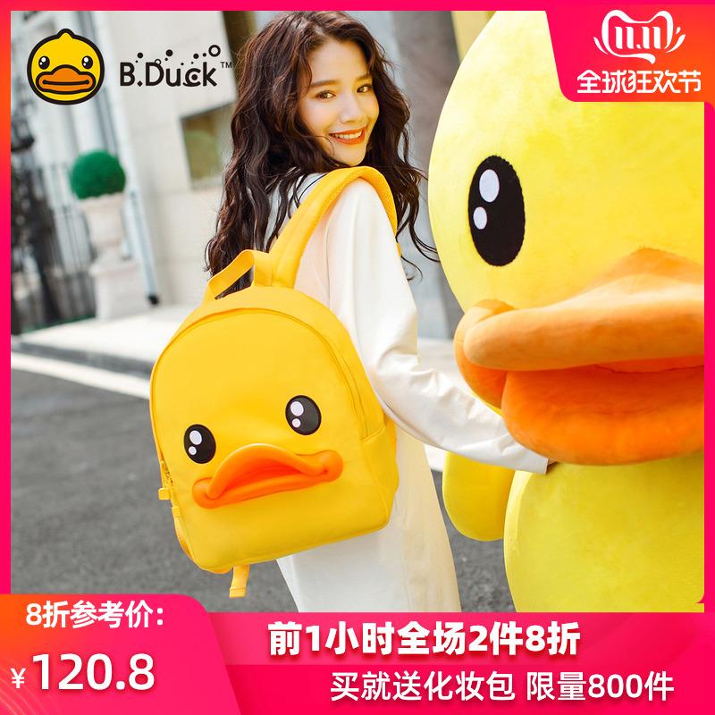 B.Duck小黄鸭2019新款双肩包牛津布背包韩版时尚潮书包可爱包包女