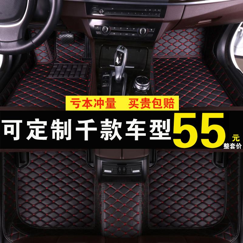 专用双层丝圈皮革汽车脚垫大全包围脚踏地毯垫可定制千款车型