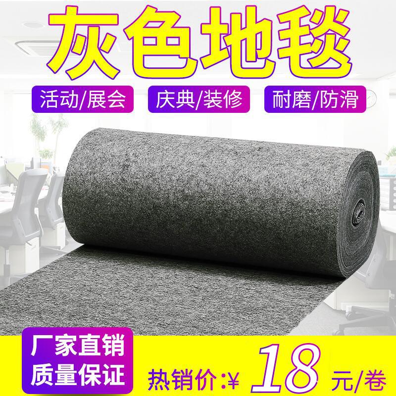 结婚开业庆典地毯 灰色地毯 一次性地毯 加厚厂家直销整卷特价