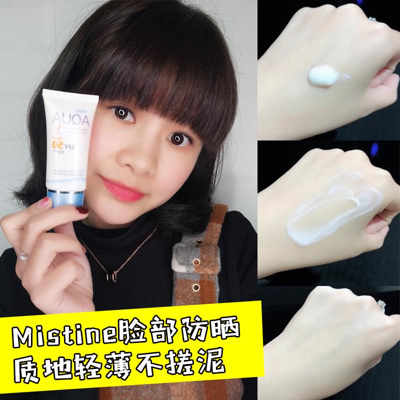 泰国Mistine 脸部面部专用保湿防晒霜乳 清爽不油腻防水防汗20ml