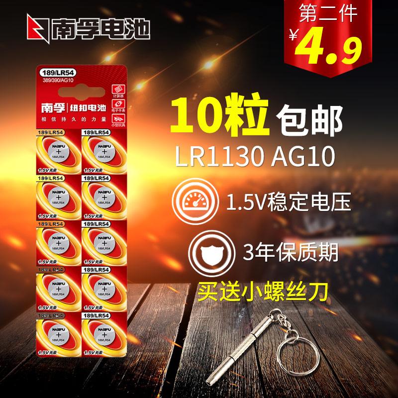 南孚lr1130 AG10小纽扣电池 卡西欧计算器lr1131f原装1.5v伏 圆形电子389a sr1130sw念佛计数器189玩具sg10