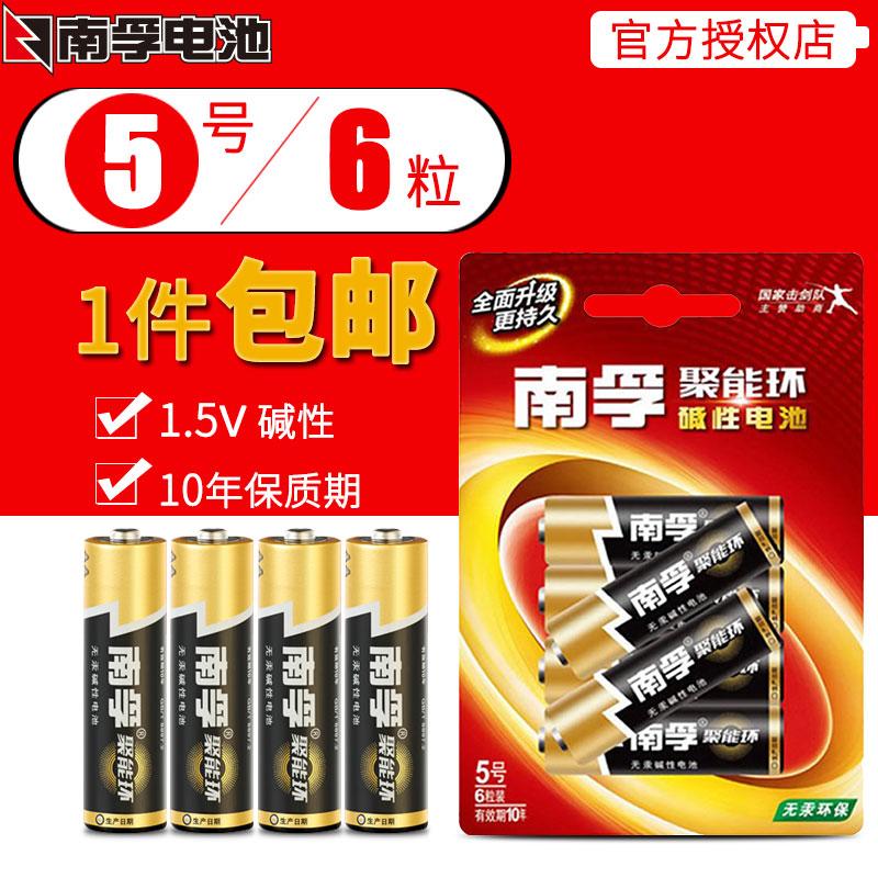 南孚5号6节AA五号LR6碱性电池遥控器干电池聚能环高容量环保1.5V