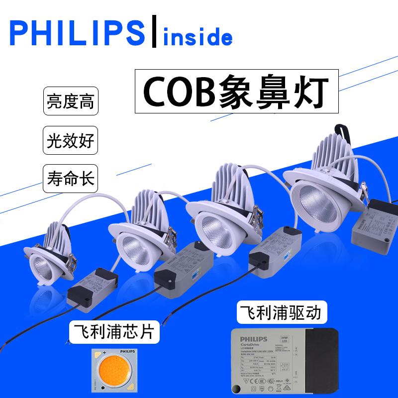 Philips LED spotlight cob elephant trunk lamp Kerui embedded clothing store 10w12w20w30w35w40w spotlight