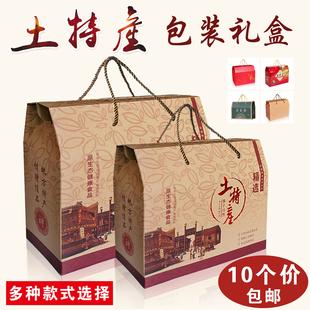 盒10个熟食农产品干果山货包装 礼盒手提通用牛皮纸空箱 土特产包装