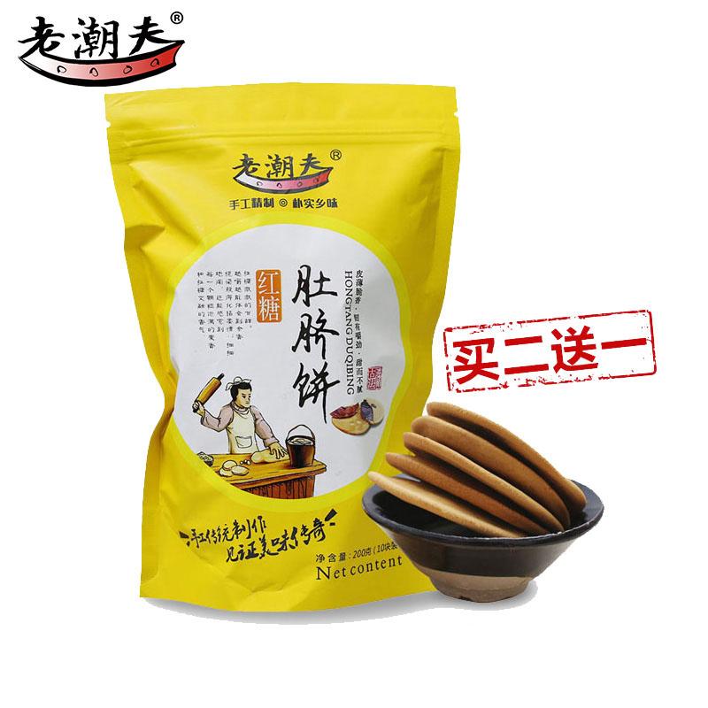 老潮夫 网红零食 红糖肚脐饼 10个装 潮汕特产 手工零食 糕点