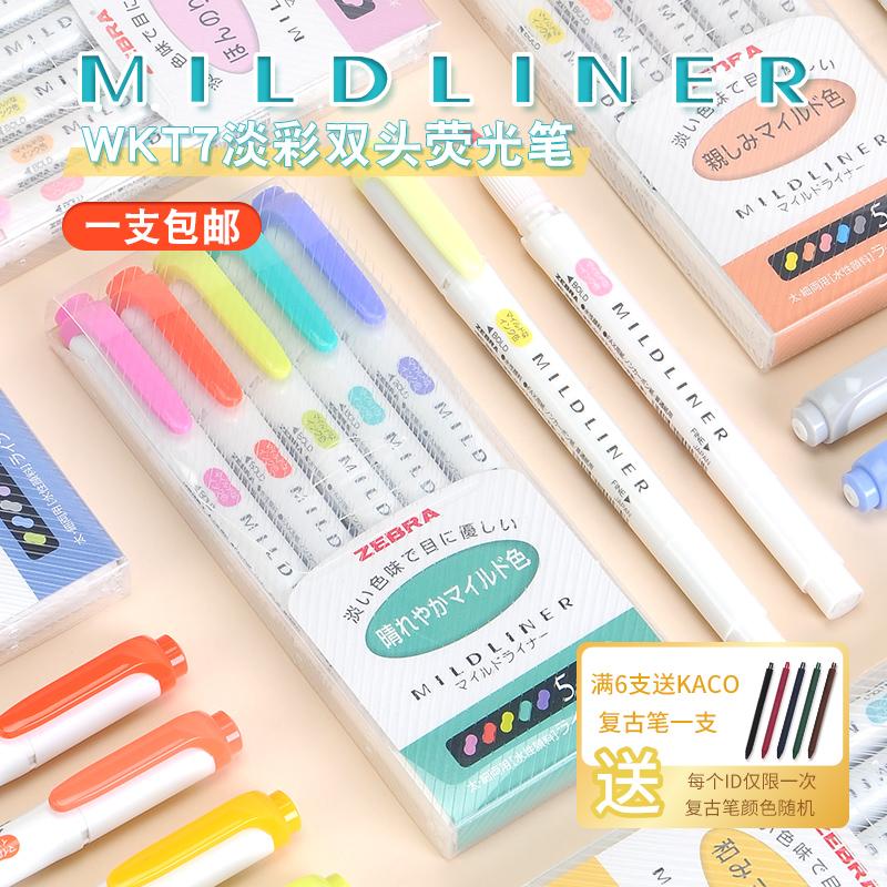 东京书写 日本文具ZEBRA斑马荧光笔学生双头淡色系标记笔25色全套