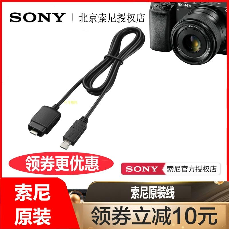 SONY/索尼VMC-MM1 MULTI遥控器连接线VCT-VPR1/VPR10/VPR100 RM-VPR1