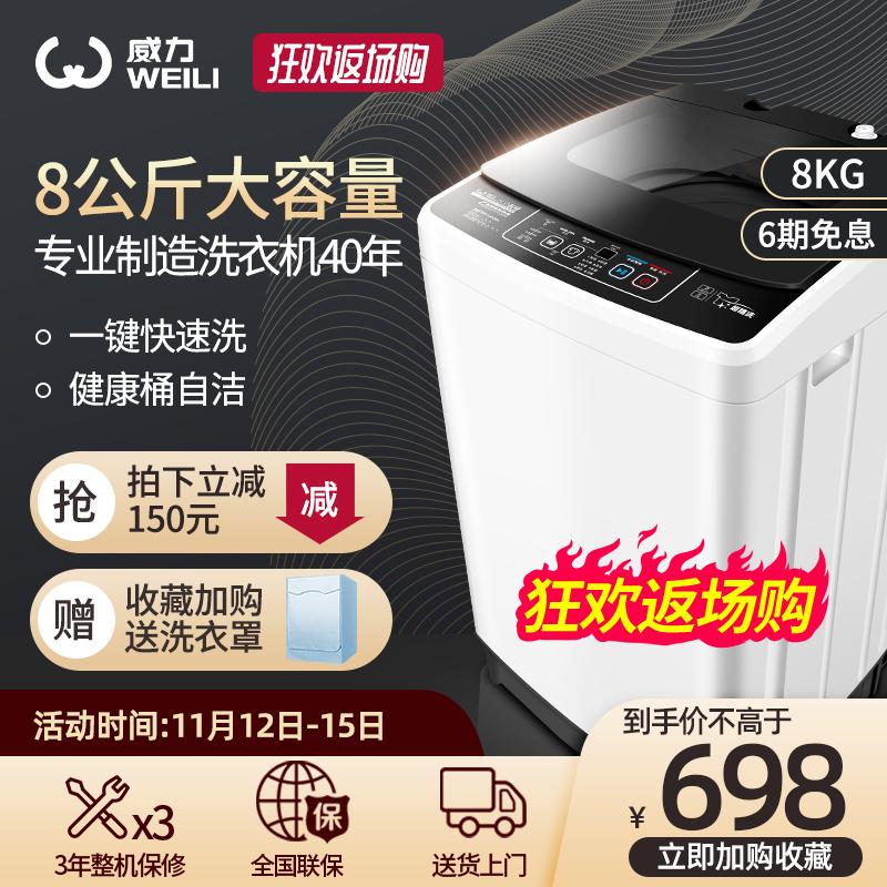 威力8kg公斤智能家用大容量波轮全自动洗衣机脱水甩干XQB80-8019X
