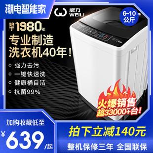 威力6 10kg公斤智能家用大容量波轮全自动洗衣机迷你脱水甩干