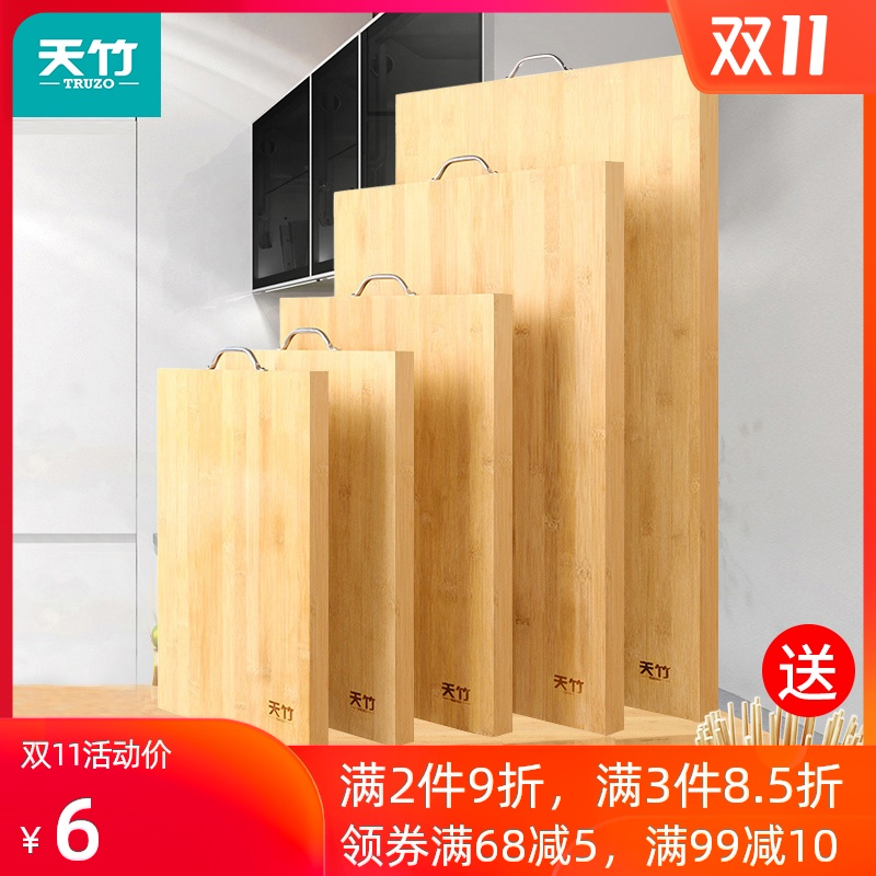 【券后价】【天竹】家用竹制切菜板 30*20*1.5cm