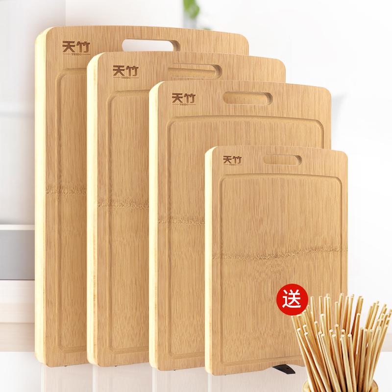 天竹菜板厨房家用可立防潮非实木竹切菜板砧板案板擀面板蒸板粘板