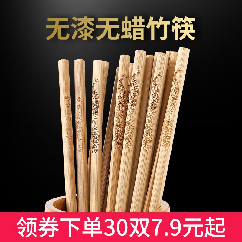 天竹筷子家用高档天然日式无漆竹筷子20双装家庭装实木火锅筷长竹